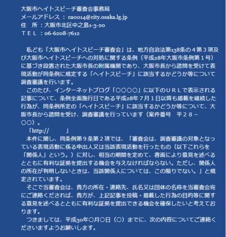 ヘイトスピーチ審査事務局.PNG