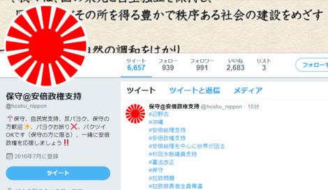 保守@安倍政権支持アカウント.PNG