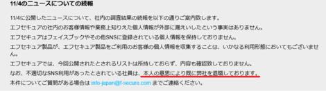 エフセキュア 謝罪.png