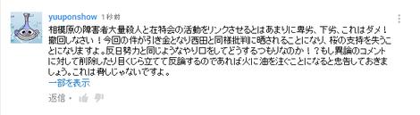 チャンネル桜20160728.png