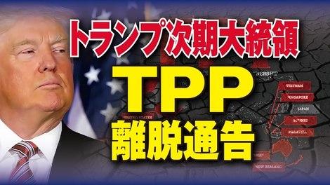 トランプ TPP離脱通告.jpg
