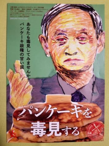 パンケーキ スガ.PNG