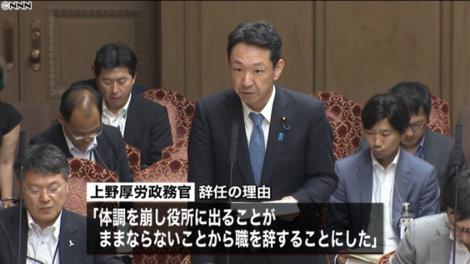 上野政務官 辞任.PNG