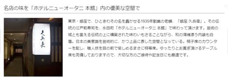 久兵衛 オータニ店.PNG