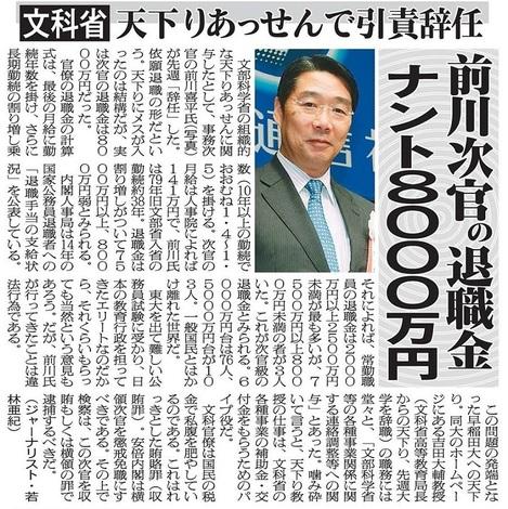 前川次官8000万円.jpg