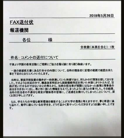 加計 ファックス.PNG