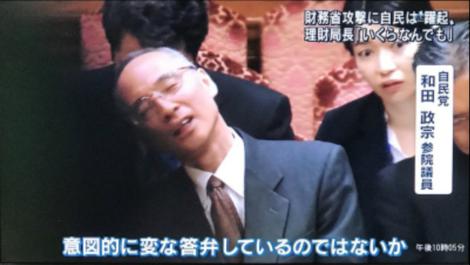 太田理財局長 ご容赦ください.PNG