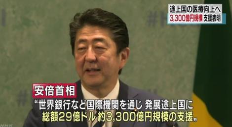 安倍 3300億円ばらまき.png