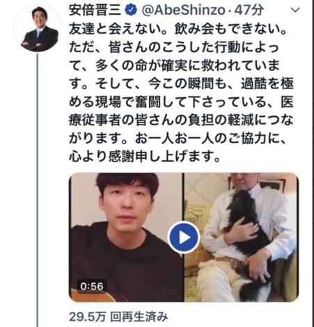 安倍 星野 コラボ.PNG