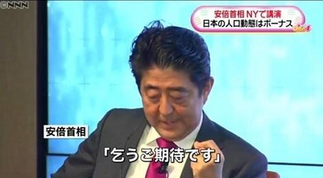 安倍 永住権2.jpg