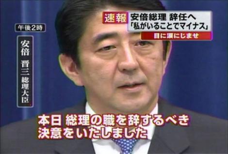 安倍 辞任 2007.PNG