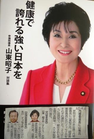 山東昭子 健康.jpg