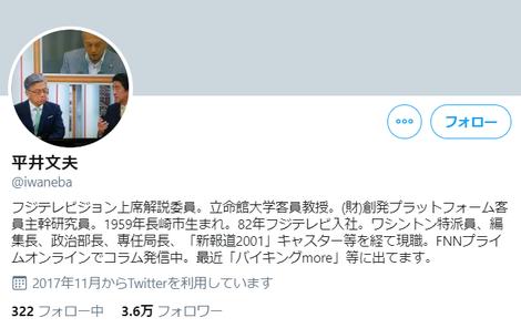 平井文夫.png