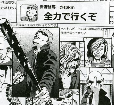 日の丸街宣4.jpg
