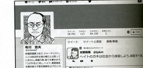 日の丸街宣5.jpg