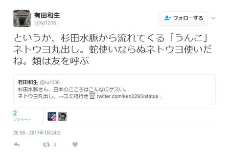 有田 うんこ.png