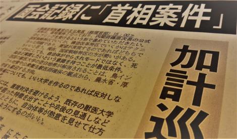 朝日4.10スクープ.PNG