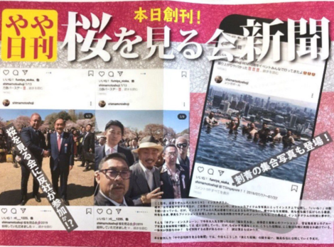 桜を見る会新聞.PNG