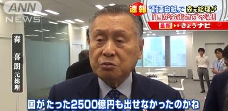 森喜朗 たった2500億円.png
