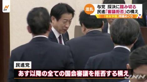 民進党 審議拒否.png