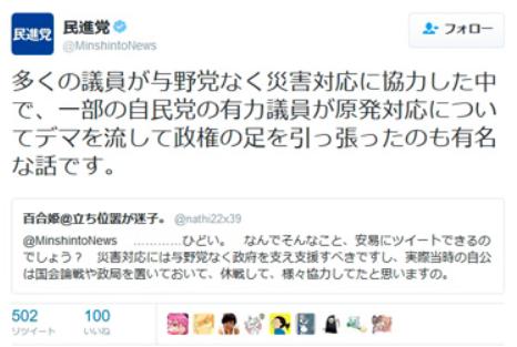 民進党 自民批判.png