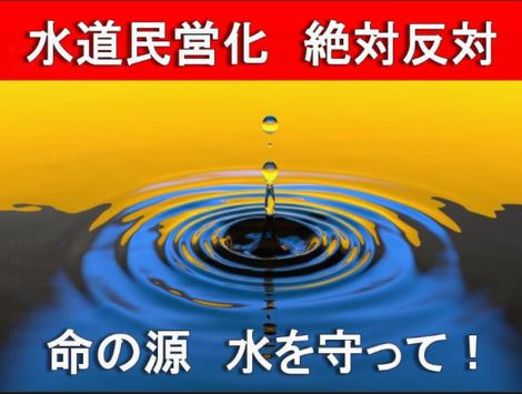 水道民営化 絶対反対.PNG