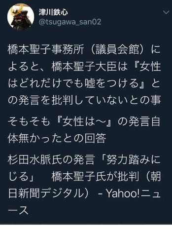 津川鉄心.png