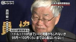 浜田内閣参与.jpg