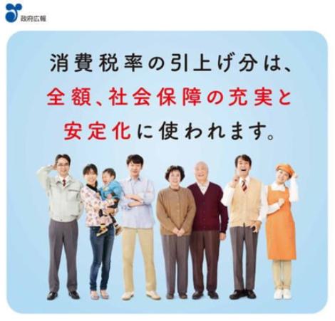 消費税引き上げ全額社会保障.PNG