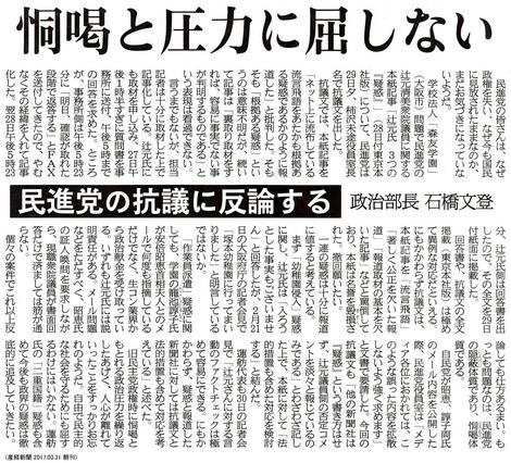 産経 民進党.jpg