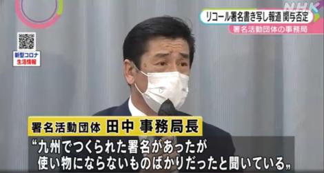 田中事務局長.PNG