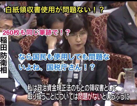 白紙領収書 稲田.jpg