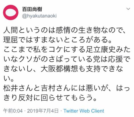 百田 三行半ツイート.PNG