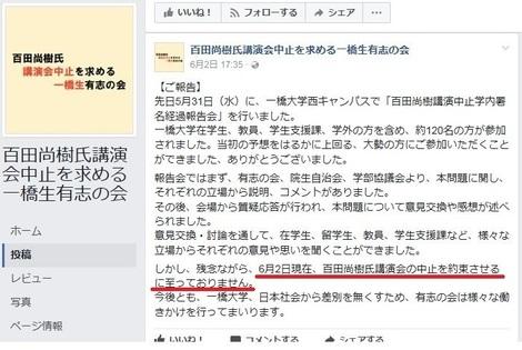 百田 中止を呼び掛ける会.jpg