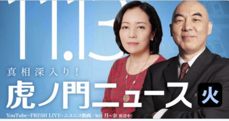 百田 有本 虎ノ門ニュース.PNG