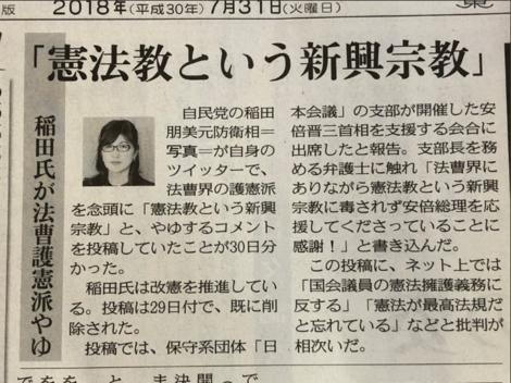 稲田朋美 新聞記事.PNG