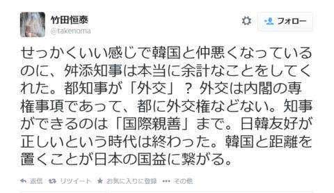 舛添 竹田.PNG