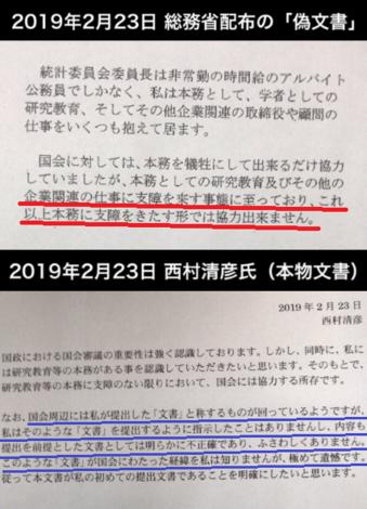 西村晴彦 偽メール.PNG