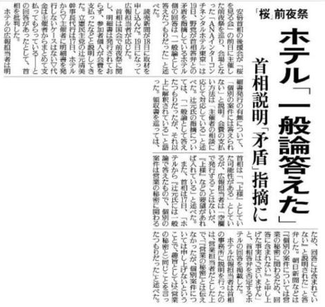 読売新聞 一般論.PNG