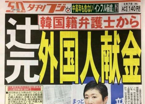 辻元 外国人献金 夕刊フジ.PNG