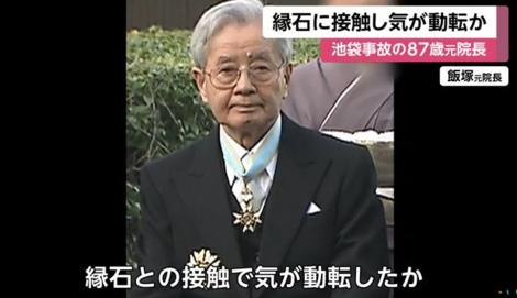 飯塚幸三.PNG