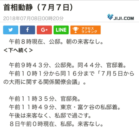 首相動静7.7.PNG