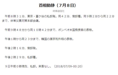 首相動静7・8.PNG