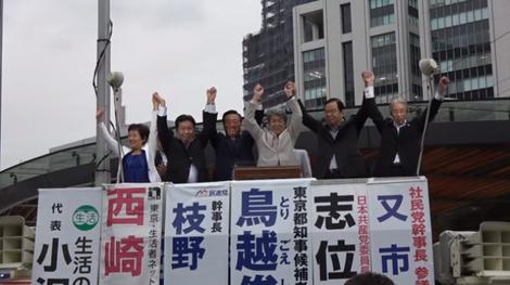 鳥越 野党共闘.png