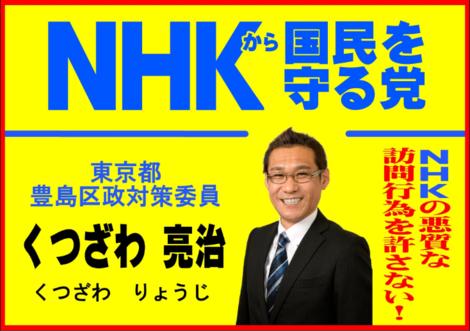 NHKから国民を くつざわ.PNG