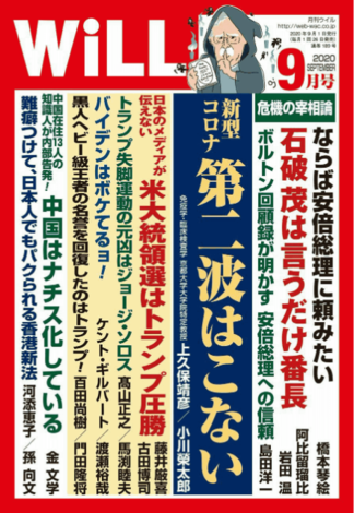 WILL 20年9月号.PNG